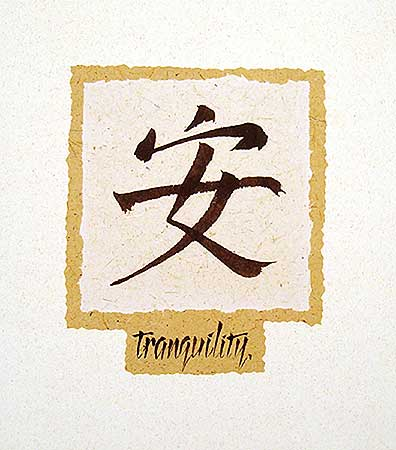 Paschke Print Chinese Character Tranquility